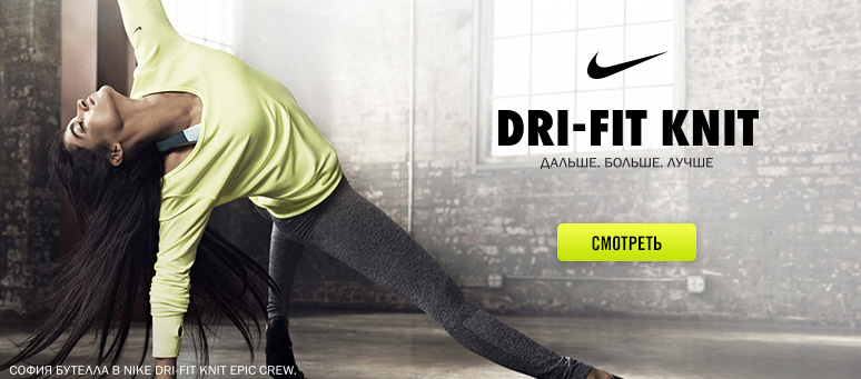 �������� Dri-fit knit