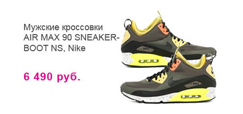 Nike. ������� ��������� AIR MAX 90 SNEAKERBOOT NS