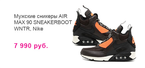 Nike. ������� ������� AIR MAX 90 SNEAKERBOOT WNTR