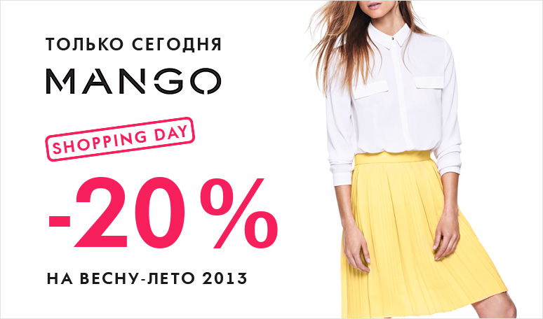 Mango. Shopping day.