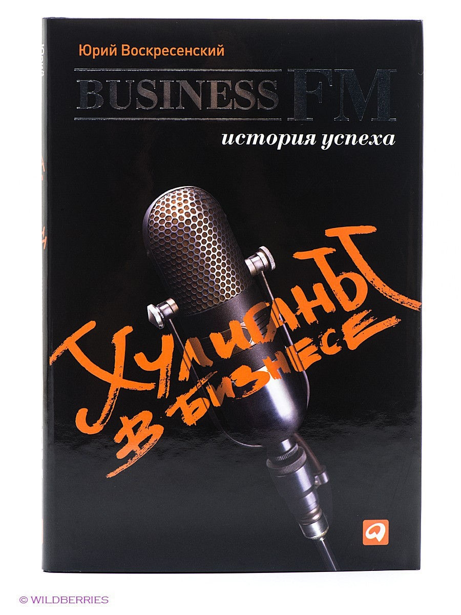 Книги Альпина Паблишер Хулиганы в бизнесе: История успеха Business FM