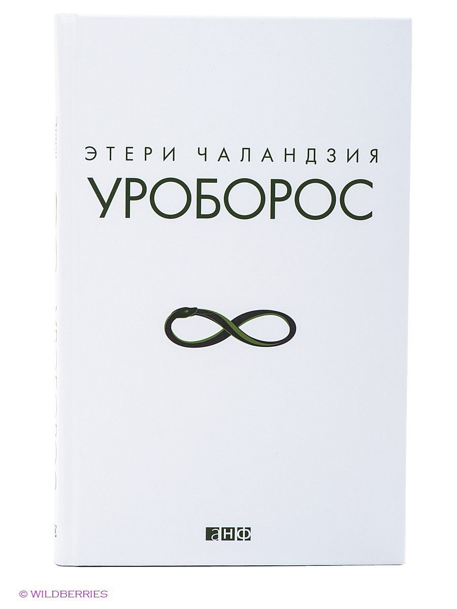 Книги Альпина нон-фикшн Уроборос rm1 0037 000 original new pick up roller for 4200 4300 4250 4350 4700 cp4005 cp4025 cp4525 m4345 p4014 p4015