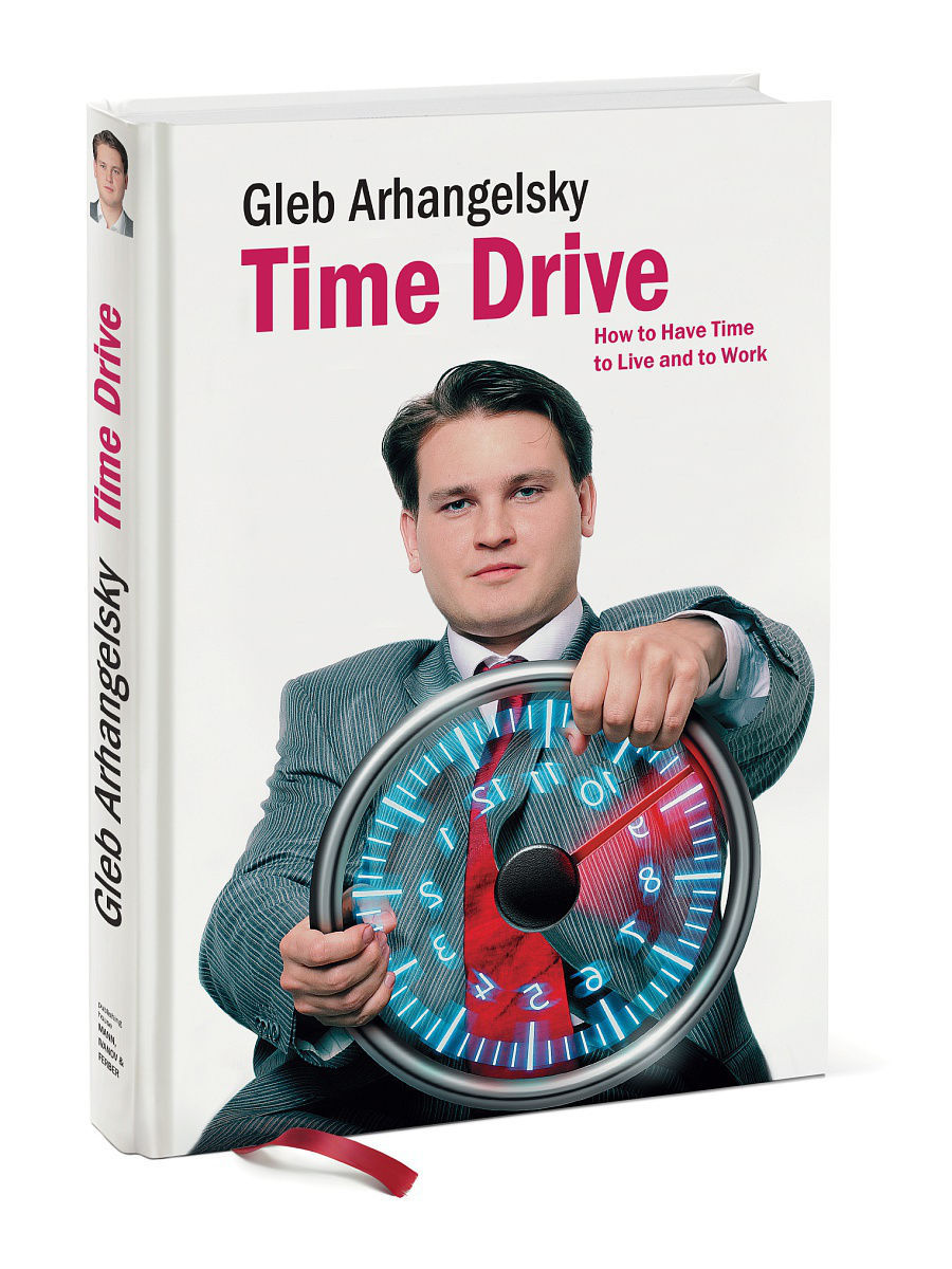 Книги Издательство Манн, Иванов и Фербер Time Drive. How to Have Time to Live and to Work obzor zashishennoi videokamery jvc gz r10se