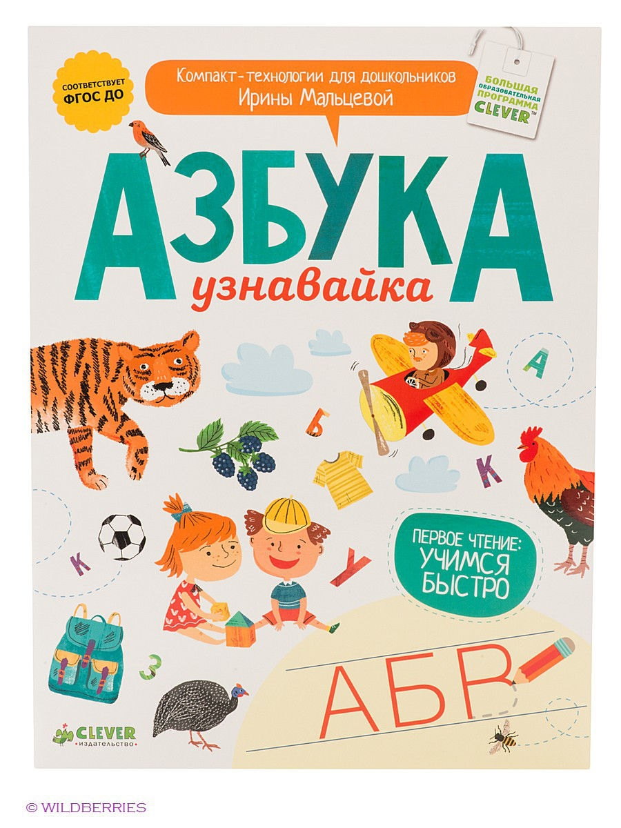 Книги Издательство CLEVER Азбука-узнавайка philips shq1300or 00 actionfit orange