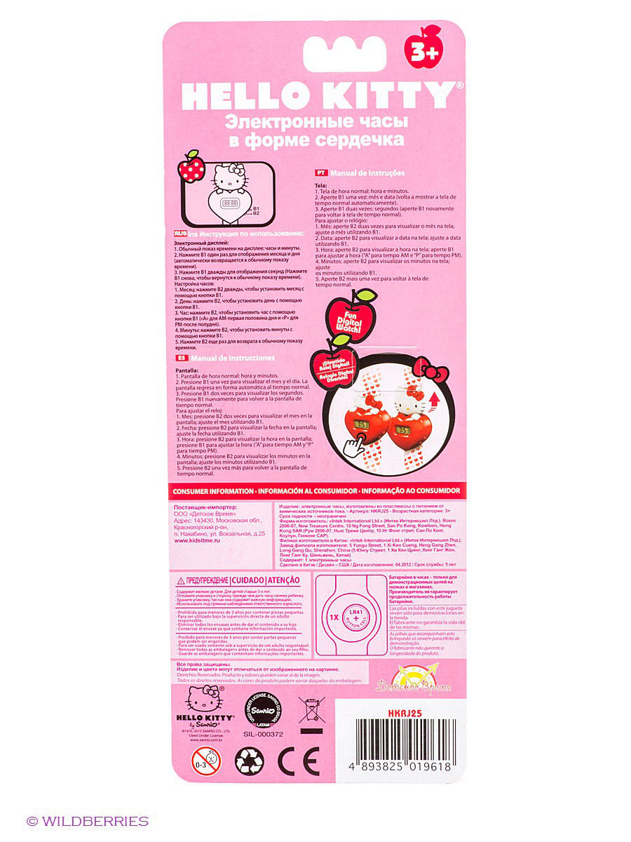 Часы Hello Kitty от Wildberries RU