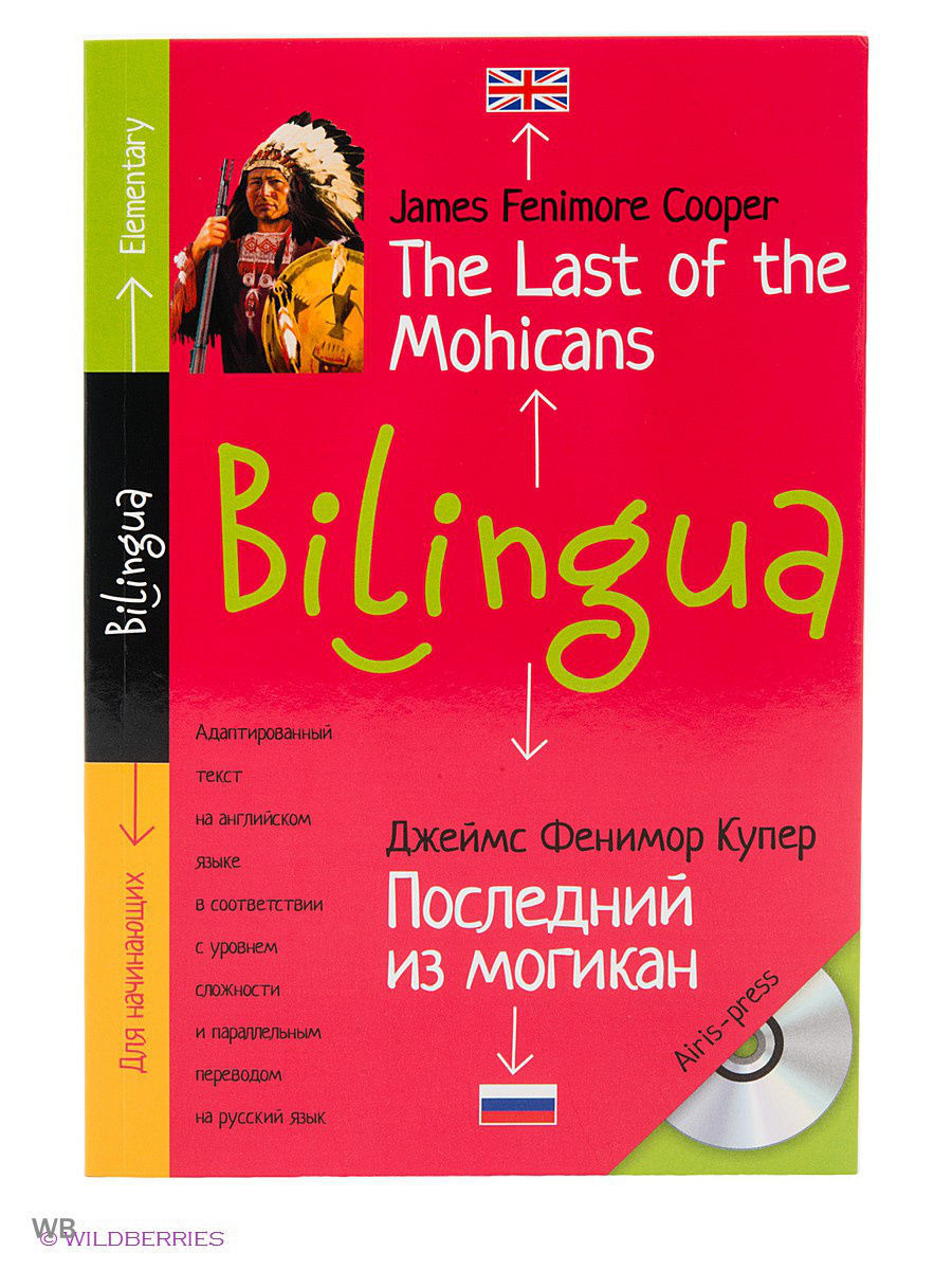 Билингва. Последний из могикан.The Last of the Mohicans. (+ CD)