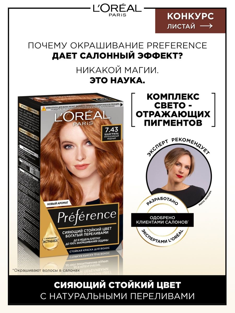 "������� ������ ��� ����� ""Preference"", ������� 7.43, ��������, 192 �� L'Oreal Paris A6212001"