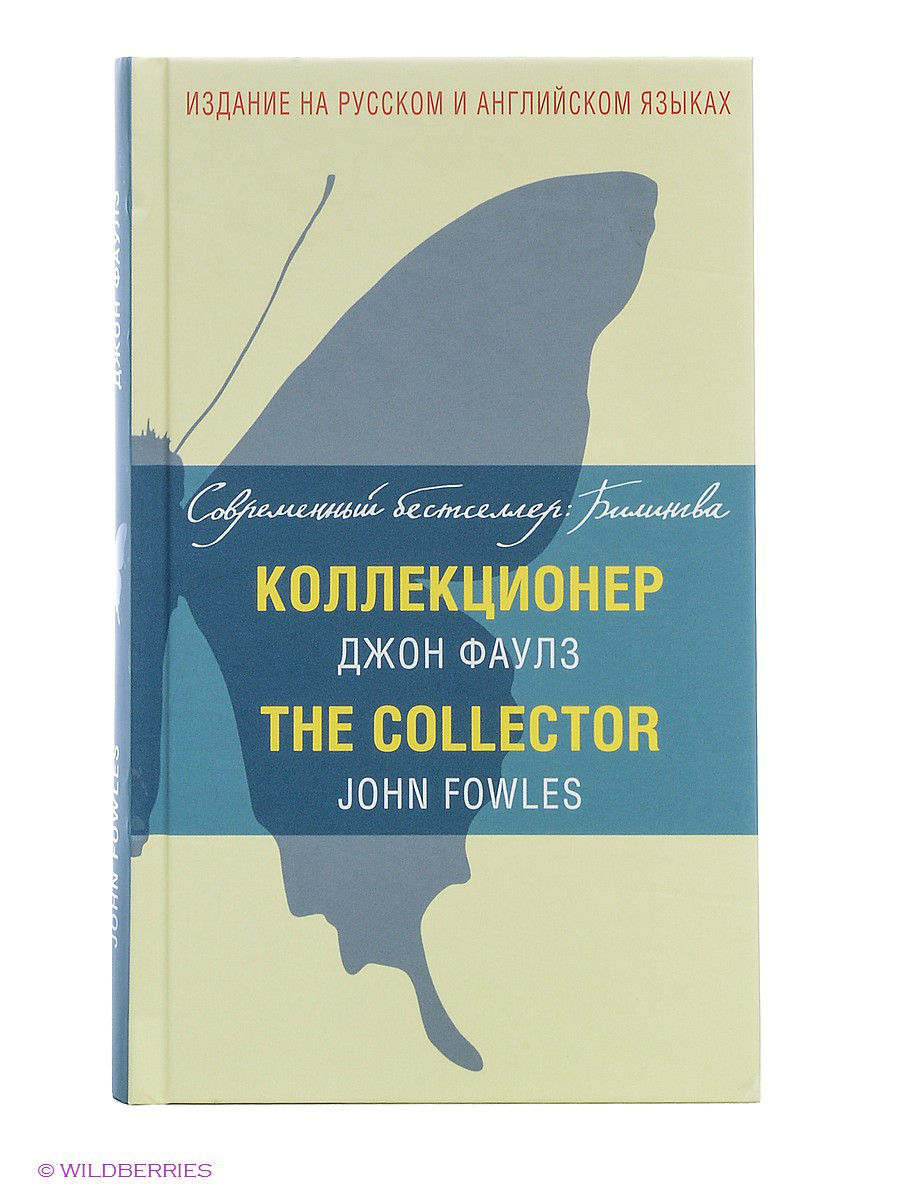 Книги Эксмо Коллекционер The Collector купить