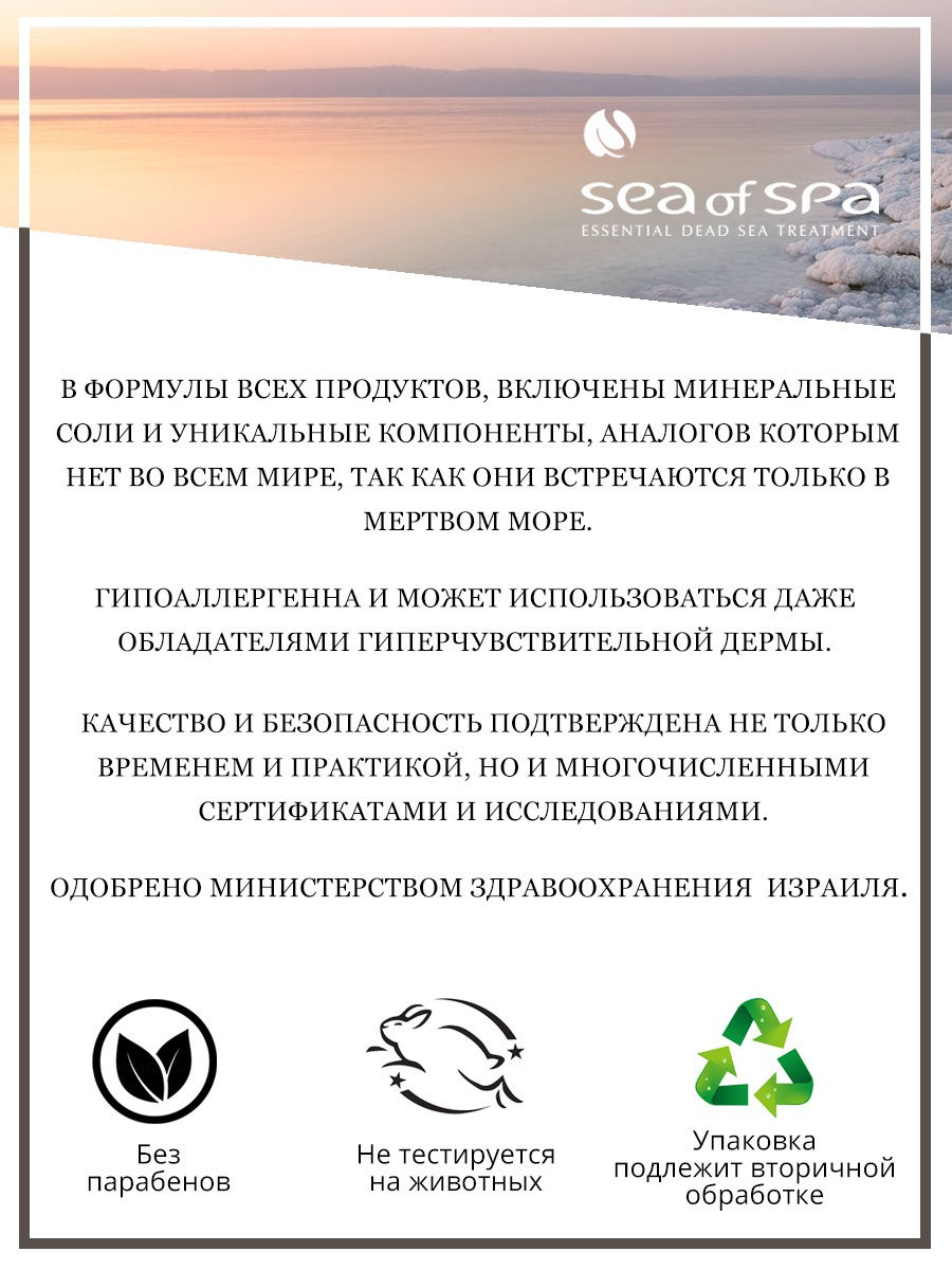 Дезодоранты Sea of Spa
