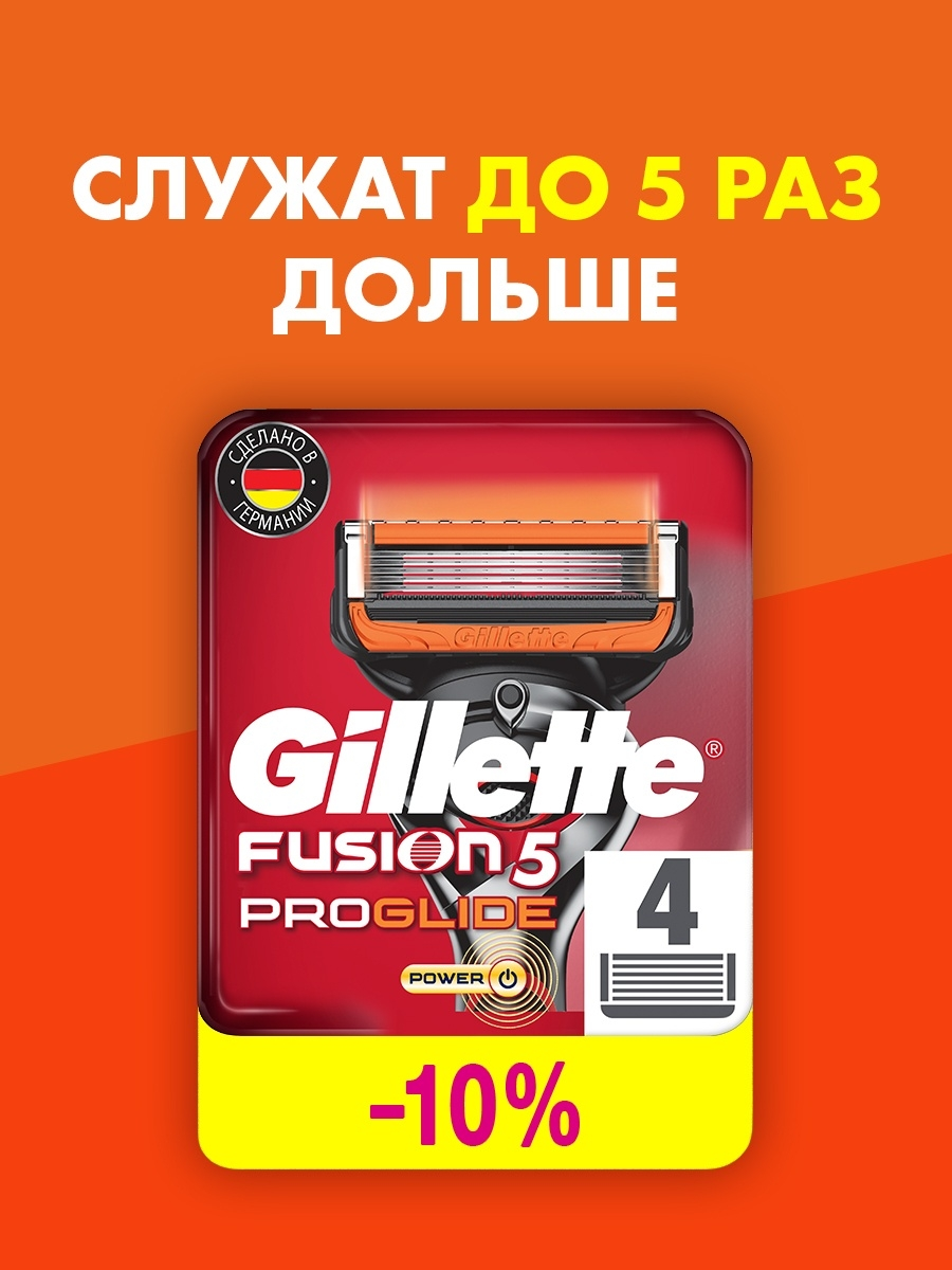 ������� ������� ��� ������ FUSION PROGLIDE Power, 4 �� GILLETTE GIL-81469906