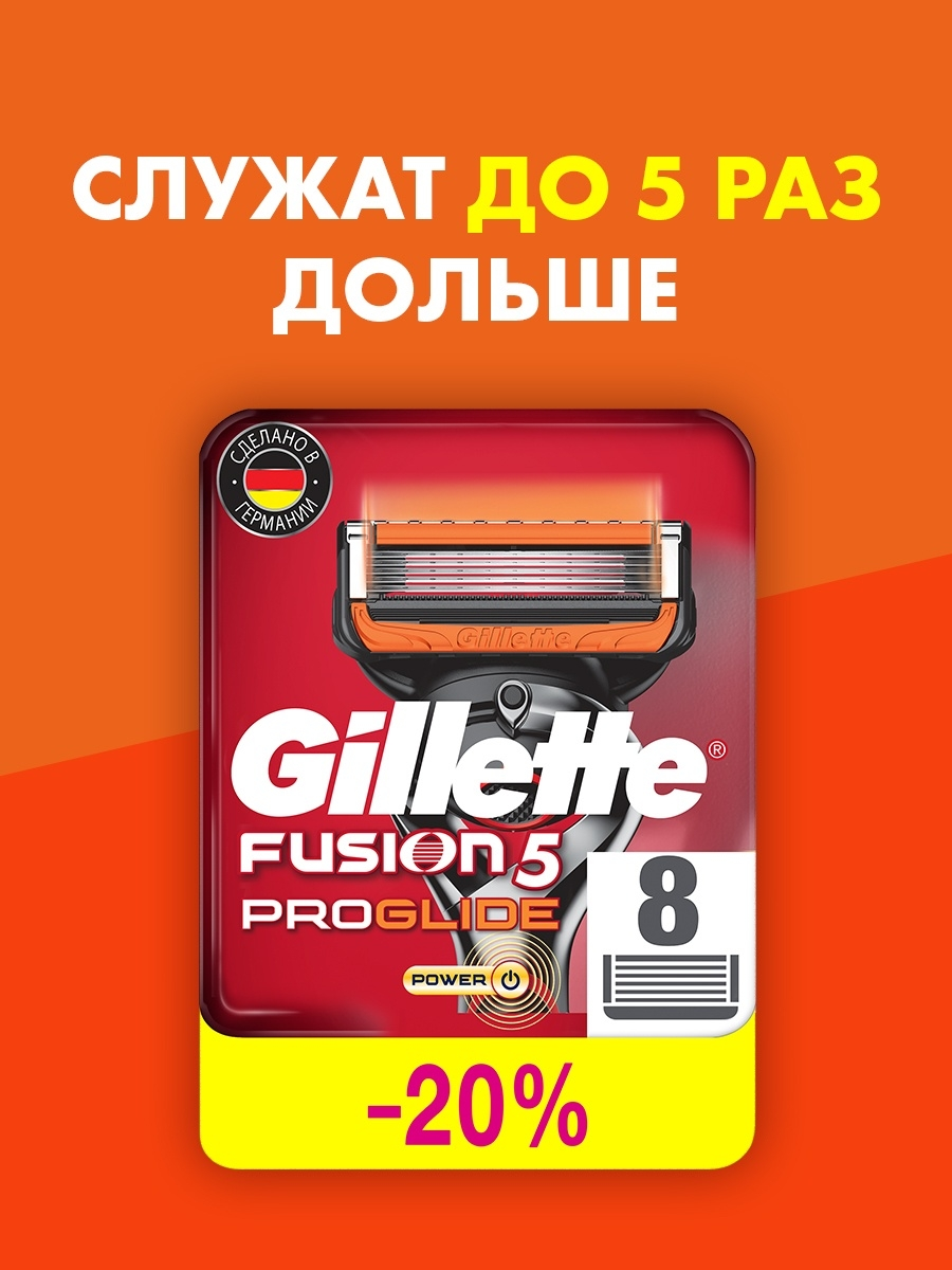������� ������� ��� ������ FUSION PROGLIDE Power, 8 ��. GILLETTE GIL-81499902