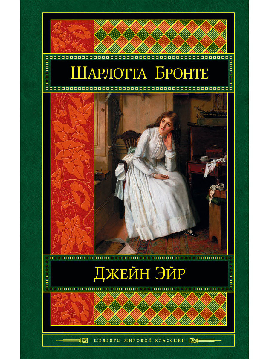 an analysis of the fairy tale structure in charlotte brontes novel jane eyre