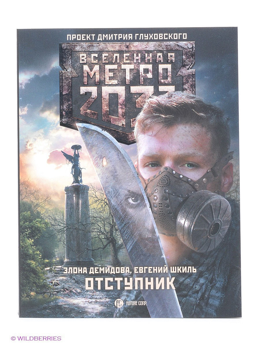 Книги Издательство АСТ Метро 2033: отступник free shipping 1pcs a50l 0001 0422 6mbp40rub060 01 original spot special supply welcome to order yf0617 relay