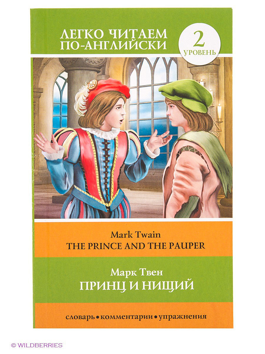 Принц и нищий. The Prince and the Pauper