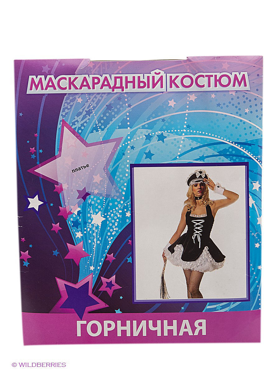 Костюм Magic Home 27139