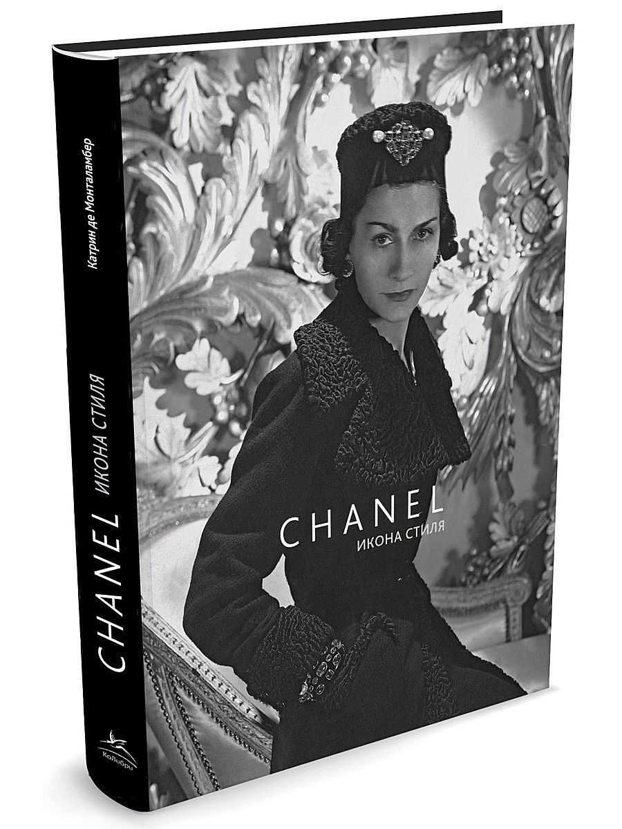 Издательство КоЛибри Chanel. Икона стиля new for 10 1 tablet pc acer iconia tab a200 lcd screen display with touch screen