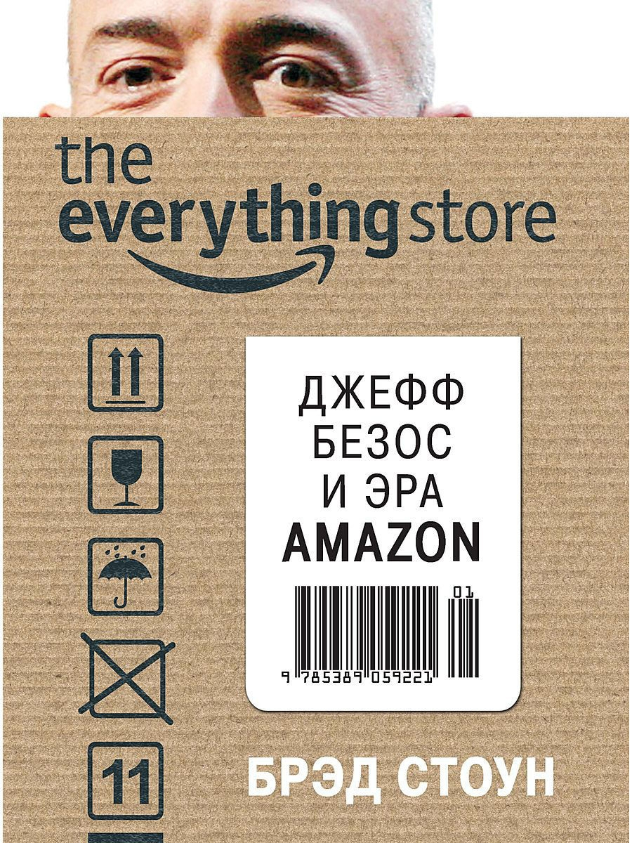 Книги Азбука-Бизнес The everything store. Джефф Безос и эра Amazon sviter store