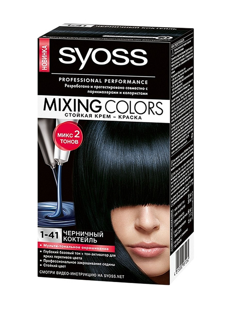 ������ ��� ����� MIXING COLORS 1-41 ��������� �������� SYOSS 1877181