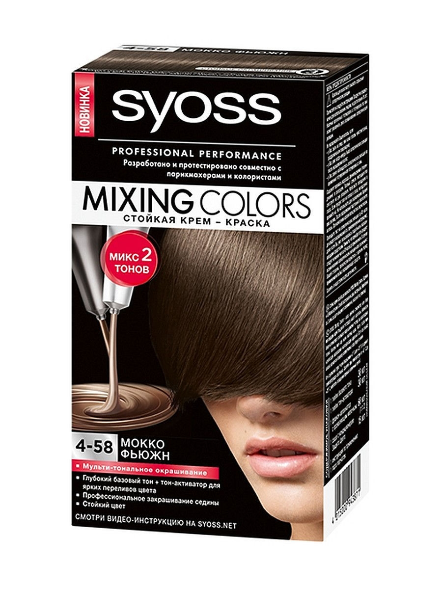 ������ ��� ����� MIXING COLORS 4-58 ����� ����� SYOSS 1877183