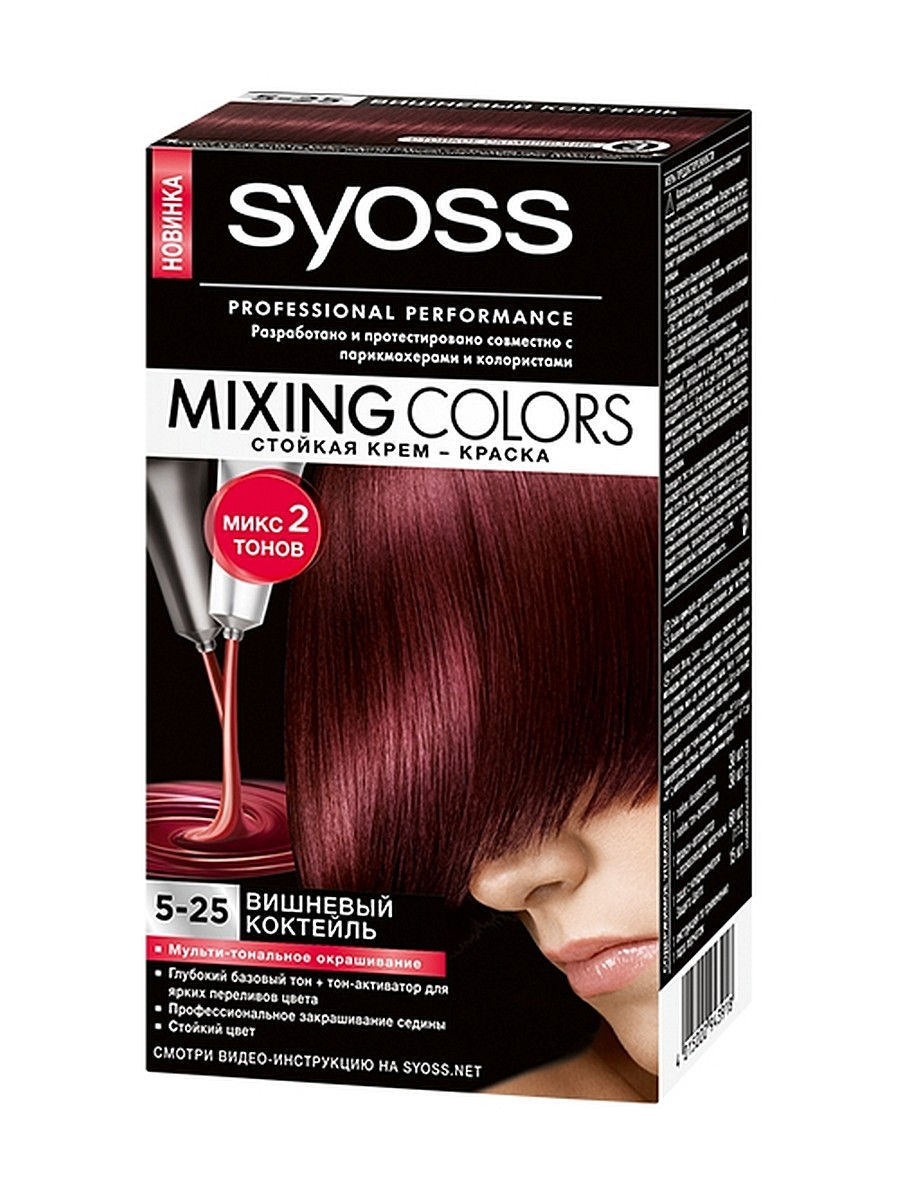 ������ ��� ����� MIXING COLORS 5-25 �������� �������� SYOSS 1877185