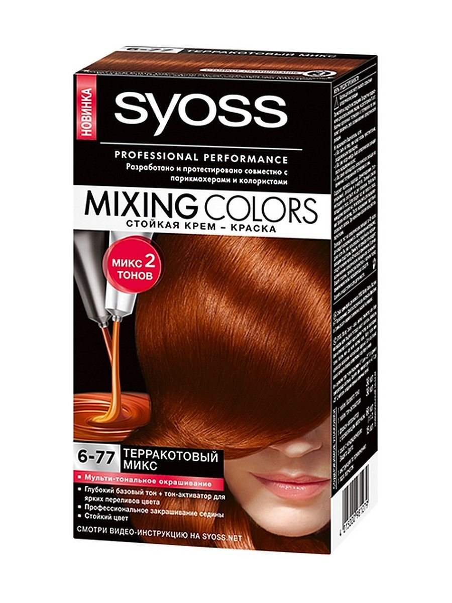 ������ ��� ����� MIXING COLORS 6-77 ������������ ���� SYOSS 1877190