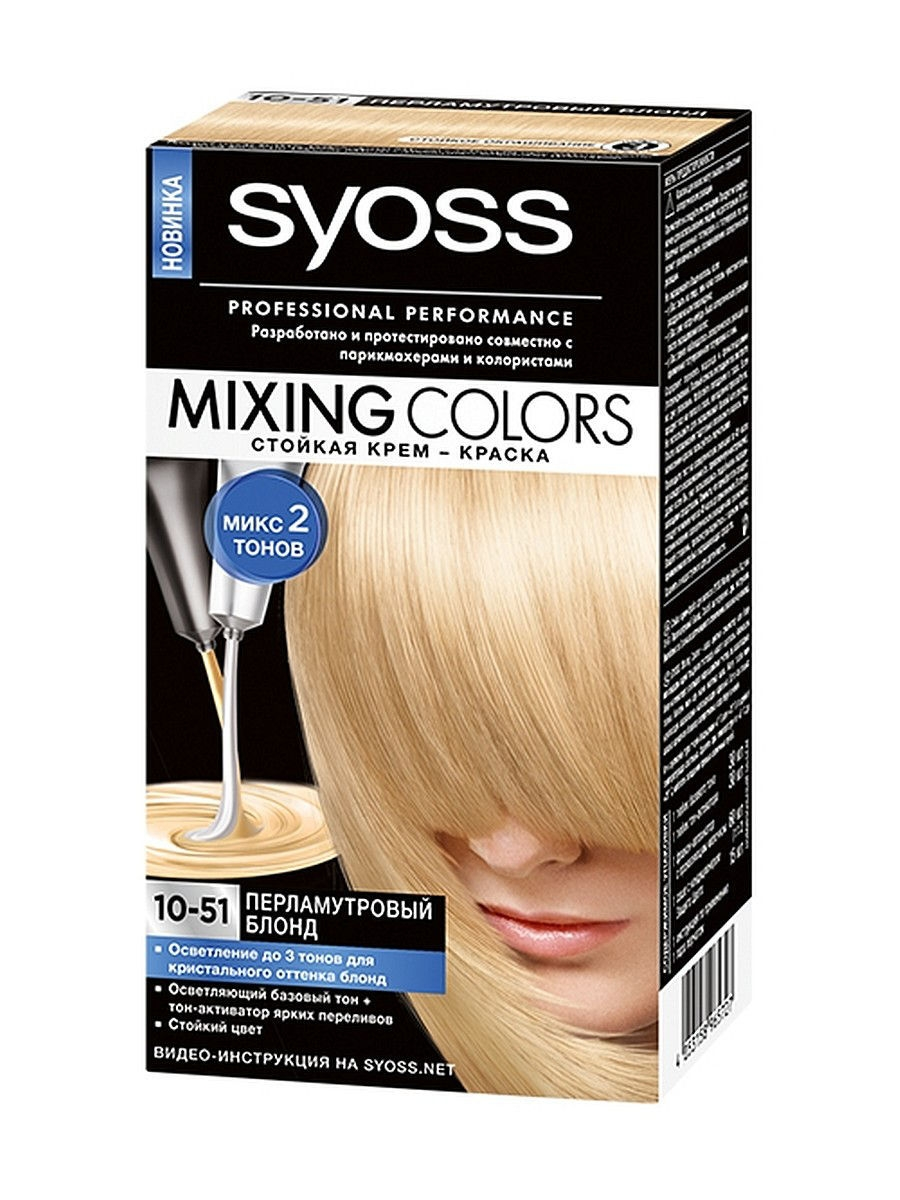 ������ ��� ����� MIXING COLORS 10-51 ������������� ����� SYOSS 1877193