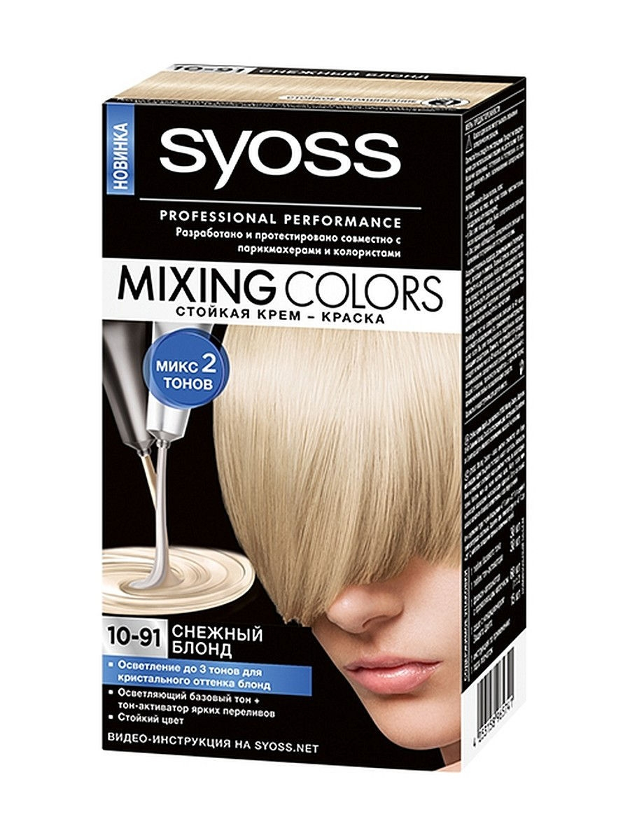������ ��� ����� MIXING COLORS 10-91 ������� ����� SYOSS 1877194