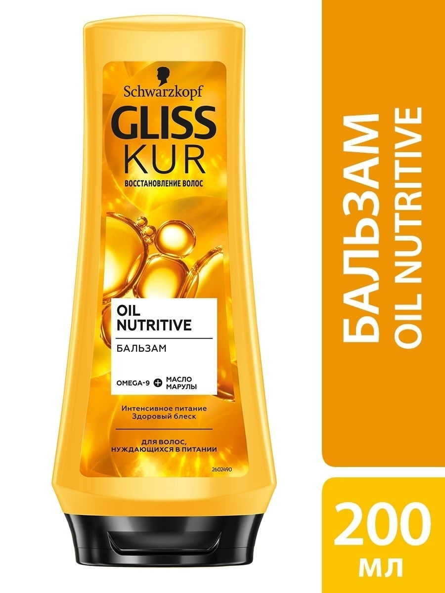 Бальзамы Gliss Kur Бальзам Oil Nutritive 200 мл gliss kur бальзам ultimate volume 200 мл