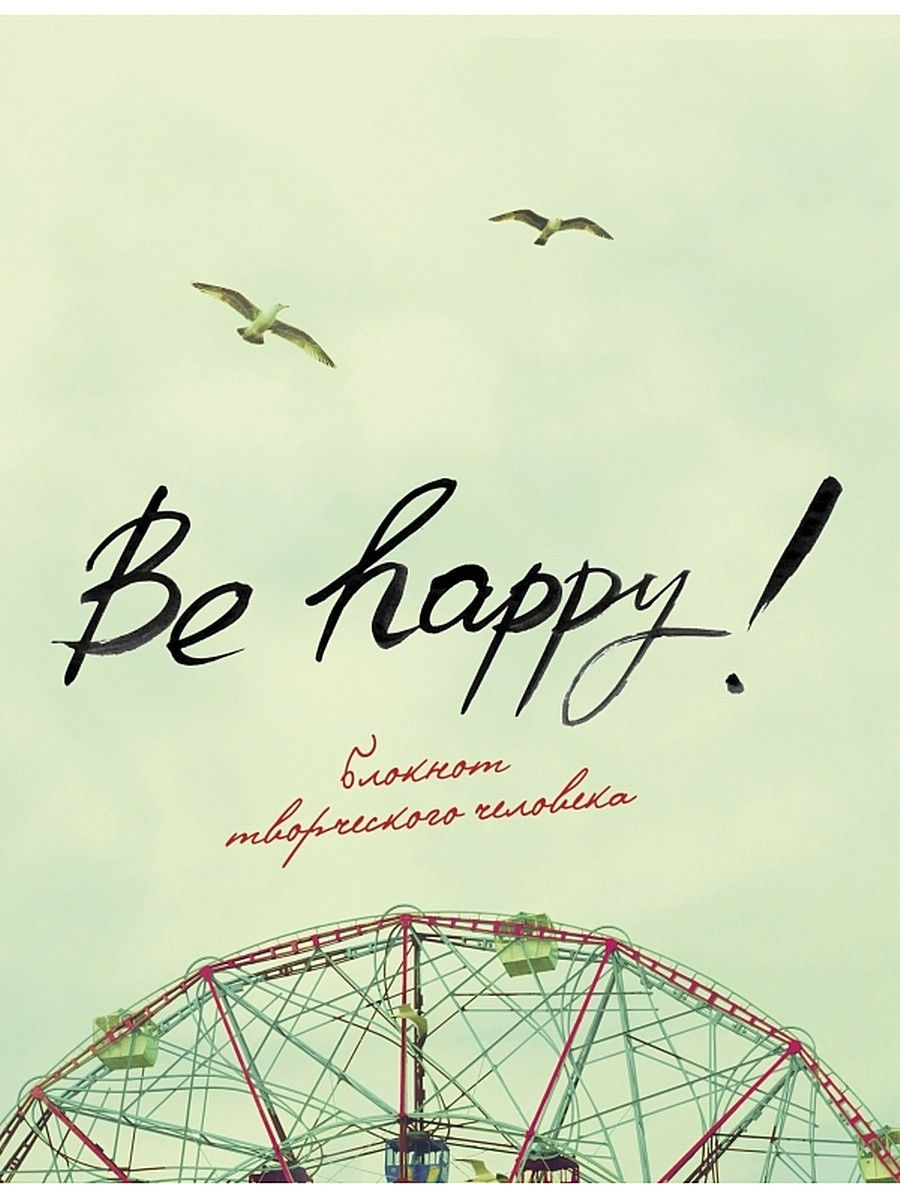 Блокноты Эксмо Be Happy! (5-е издание)