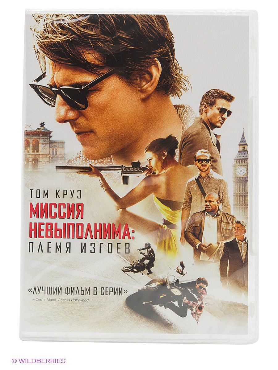 Видеодиски НД плэй Миссия невыполнима: Племя изгоев DVD-video нд плэй лучшие игры split second pc dvd jewel