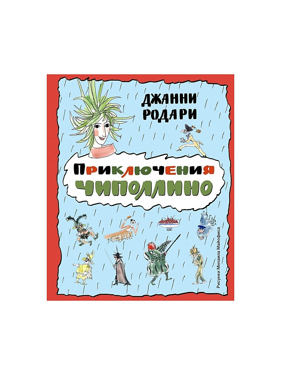 Книги Эксмо Приключения Чиполлино (ил. Майофиса) barbara taylor dk eyewitness books arctic and antarctic