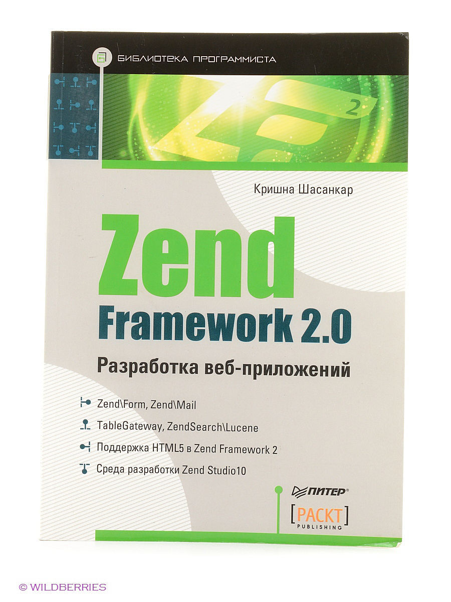 ПИТЕР Zend Framework 2.0 разработка веб-приложений new original kyocera fuser 302j193050 fk 350 e for fs 3920dn 4020dn 3040mfp 3140mfp