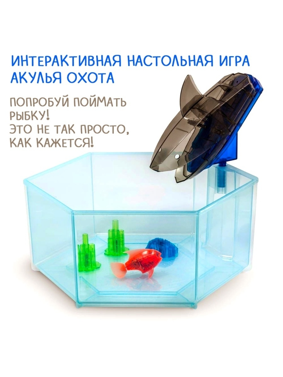 "Набор ""AquaBot Shark Tank"" HEXBUG 460-3358"