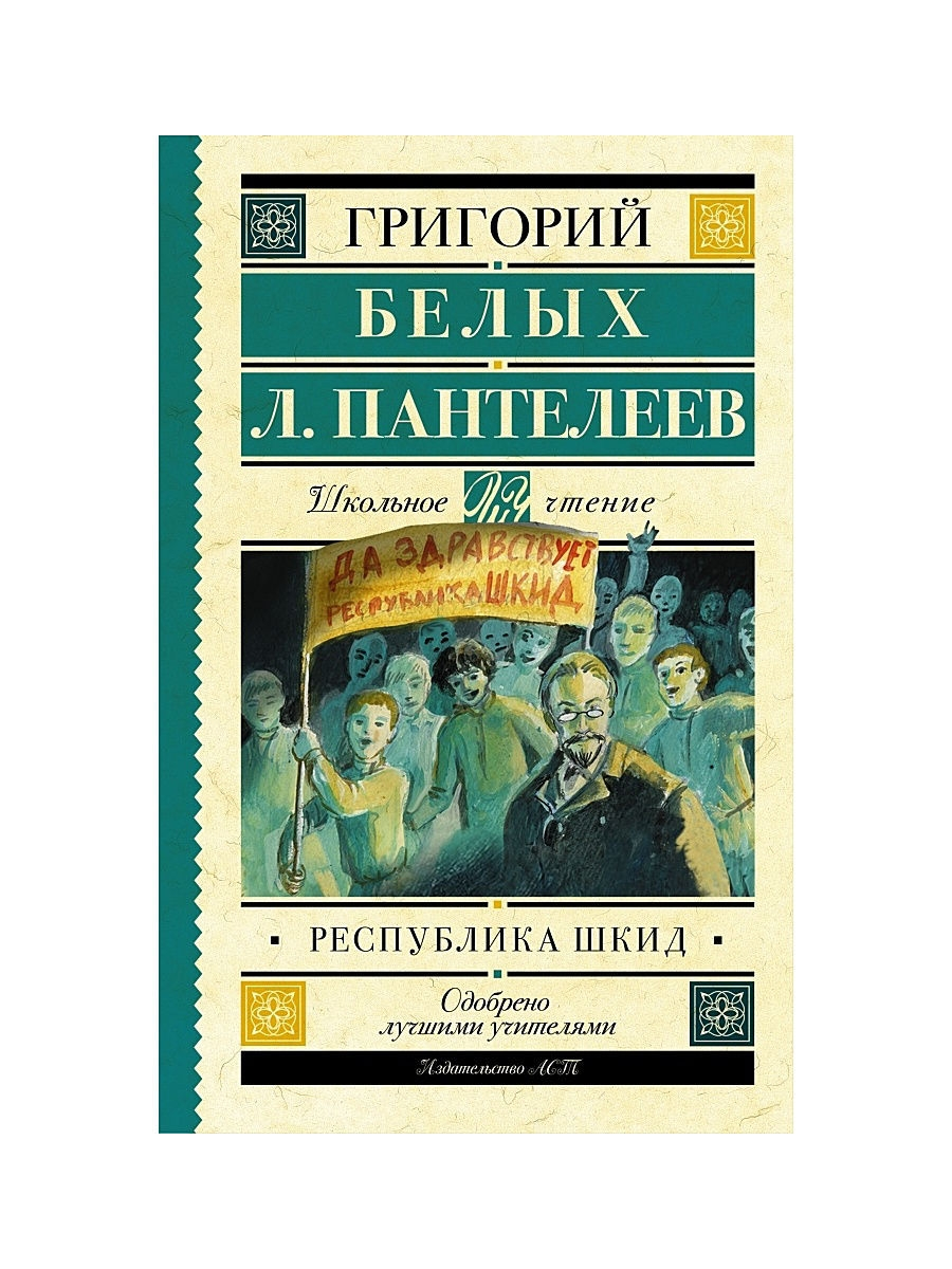 Книги Издательство АСТ Республика ШКИД серьги polina selezneva серьги ps by polina selezneva