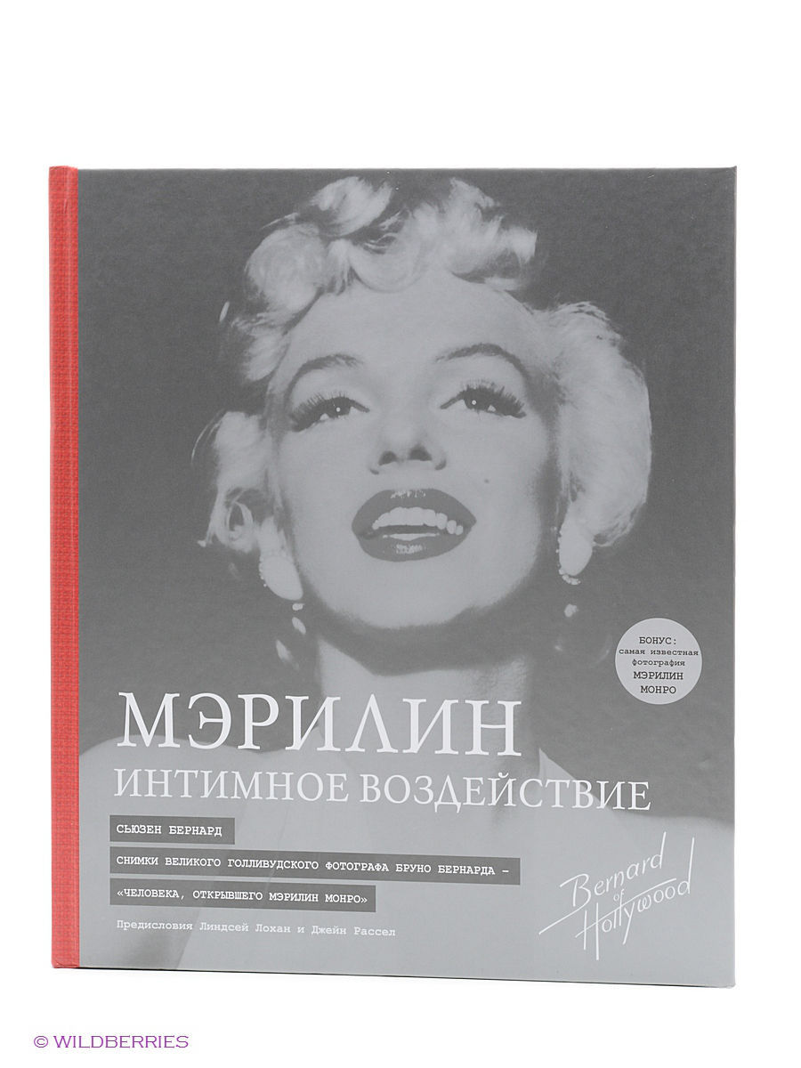 Книги Издательство АСТ Мэрилин: Интимное воздействие original nmb 4715ps 22t b30 12cm ac 220v 120 120 38 mm aluminum frame server inverter cooling fan