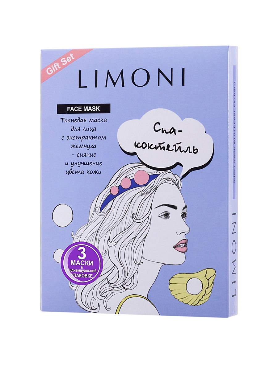 Набор масок SHEET MASK WITH PEARL EXTRACT Маска для лица освет. с экстр. жемчуга (3шт.) Limoni