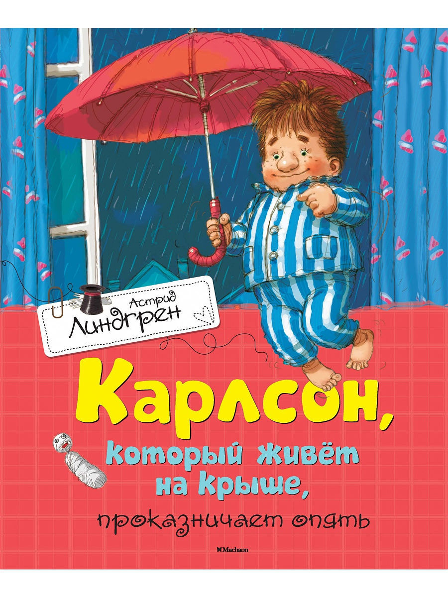 Книги Издательство Махаон Карлсон, который живёт на крыше, проказничает опять футболка print bar the elder scrolls online