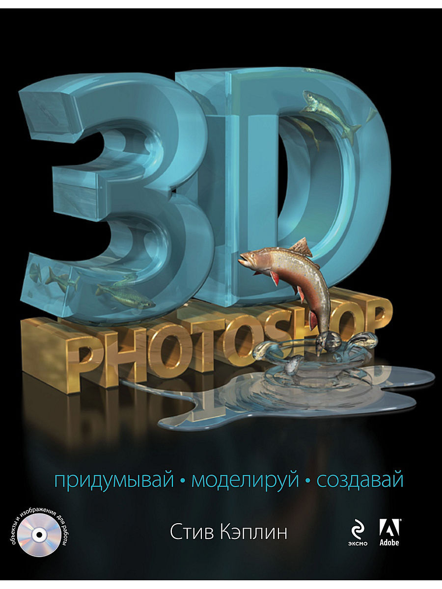 Книги Эксмо 3D Photoshop (+CD) adobe photoshop цена