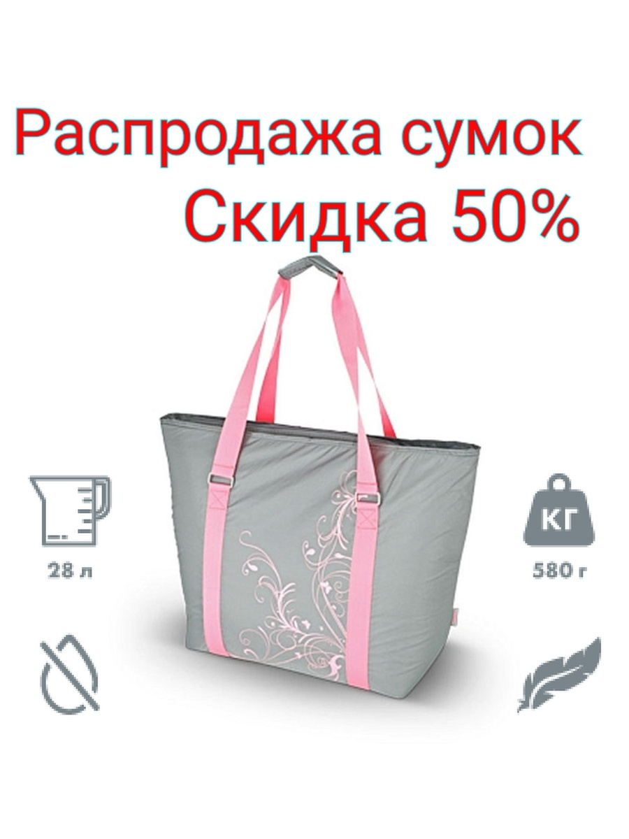 Сумка-термос Freezer Tote - Grey Thermos 446428