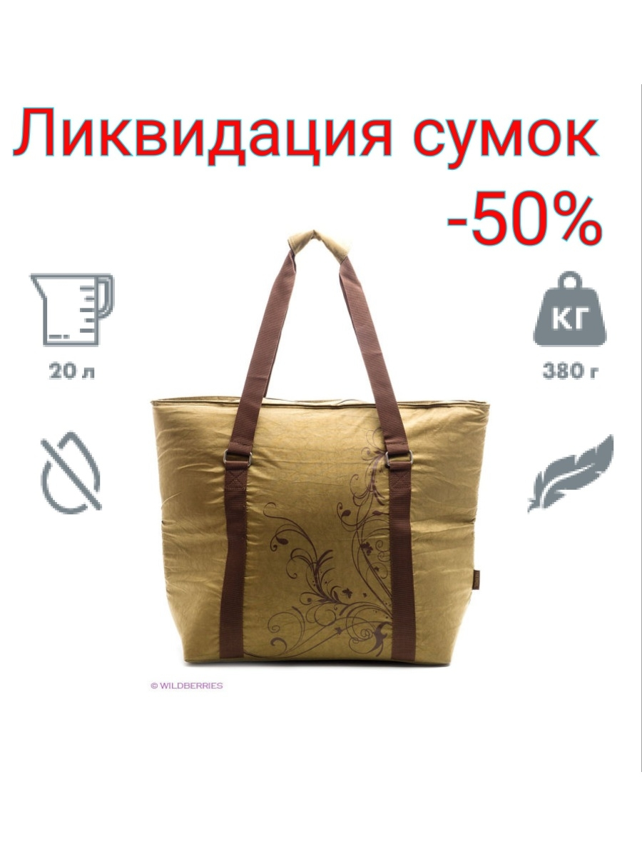 Сумка-термос Freezer Tote - Brown