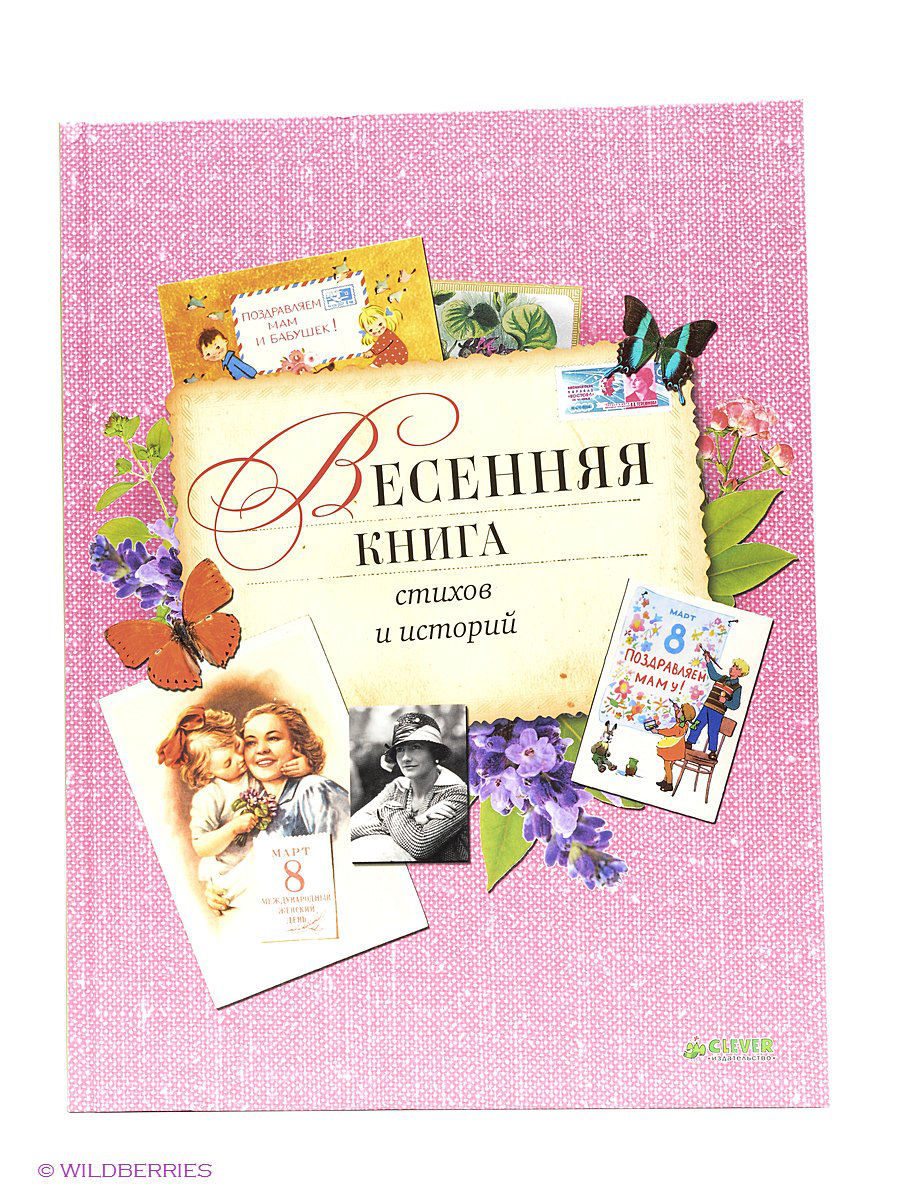 Книги Издательство CLEVER Весенняя книга стихов и историй nokotion la 6062p rev 2 0 k000104430 for toshiba satellite a660 a665 laptop motherboard hm55 geforce gt330m