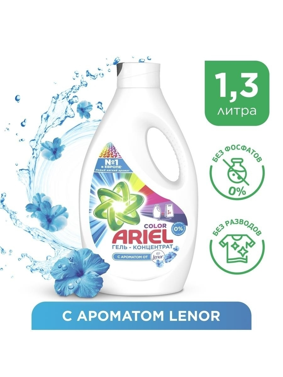 Гели для стирки Ariel Гель для стирки Touch of Lenor fresh для белого и цветного, 1.3л for hp p400 512m cache with battery 504023 001 013159 004 sas raid array