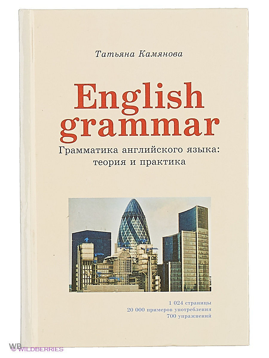 Купить Книги Издательство Дом славянской книги English Grammar. Грамматика английского языка: теория и практика.Иисправленное дополненное желтый