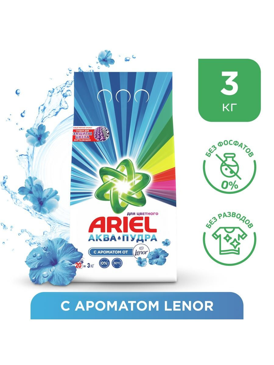 ���������� ������� �������, Touch of Lenor fresh 3��. Ariel AS-81490167