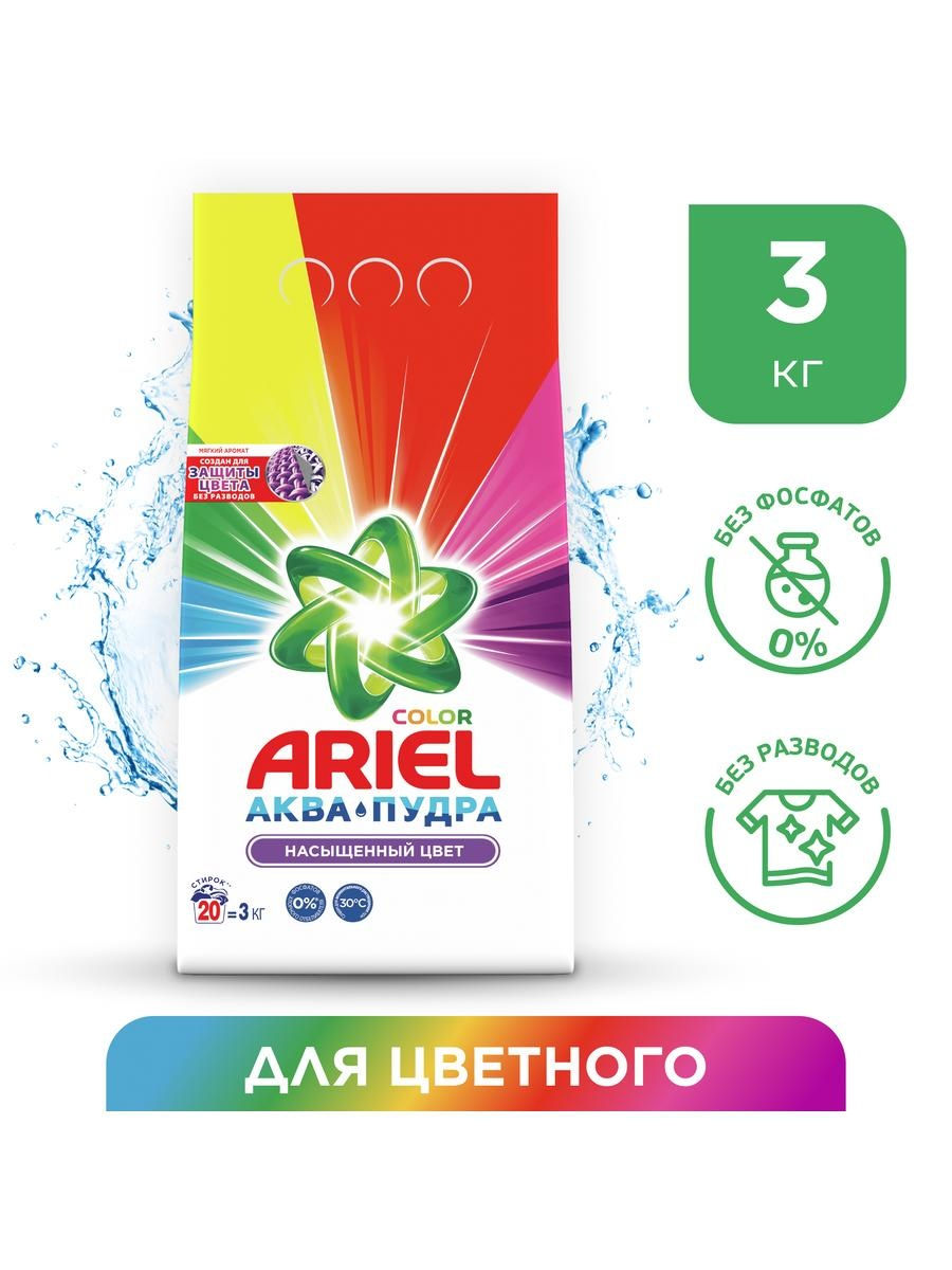 ���������� ������� �������, Color 3��. Ariel AS-81535082
