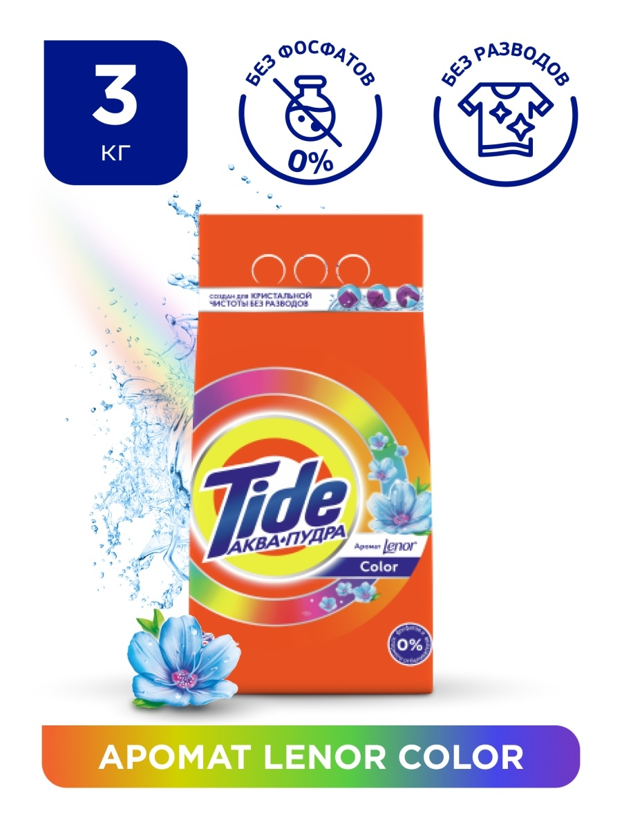 ���������� ������� �������, Color Lenor Touch of Scent 3��. Tide TS-81527371