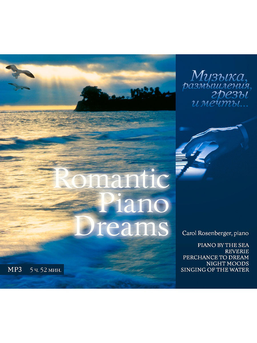 Музыкальные диски RMG Romantic Piano Dreams (компакт-диск MP3) музыкальные диски rmg piano ballads компакт диск mp3