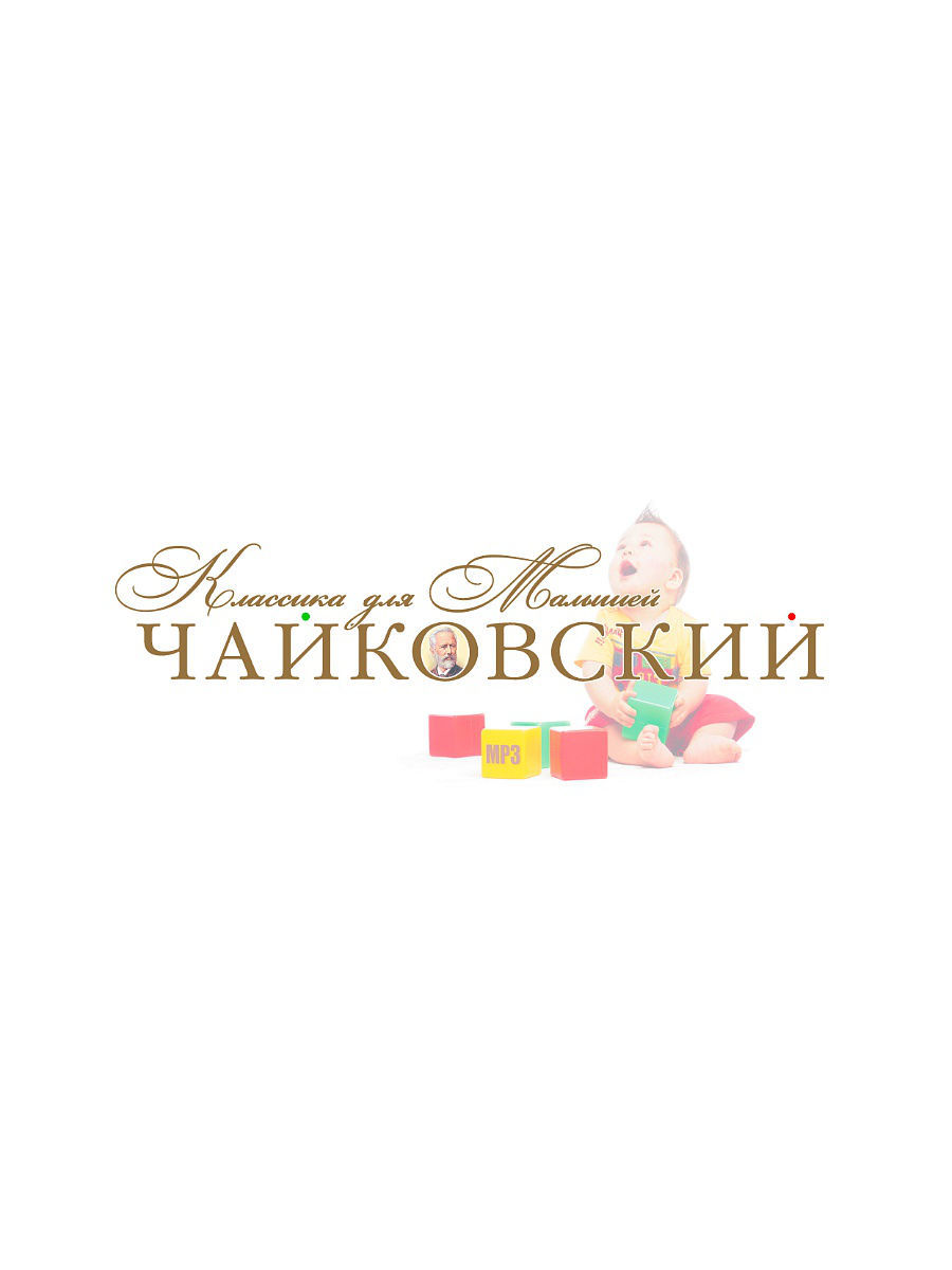 Музыкальные диски RMG Классика для малышей. Чайковский (компакт-диск MP3) spring baby romper infant boy bear romper newborn hooded animal clothes toddler cute panda romper kid girl jumpsuit baby costume