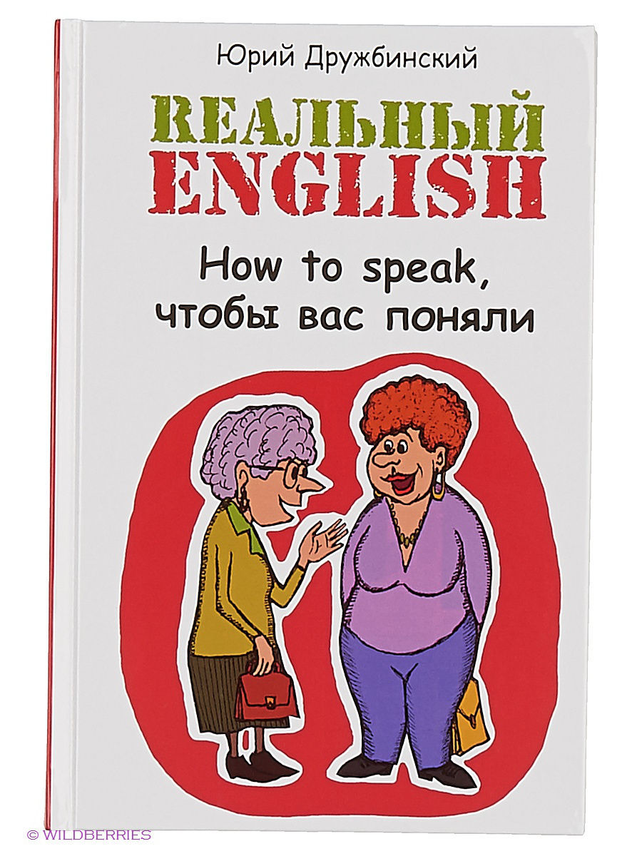 Книги Феникс Реальный English: How to speak,чтобы вас поняли. how to speak hockey hockey english translation dictionary