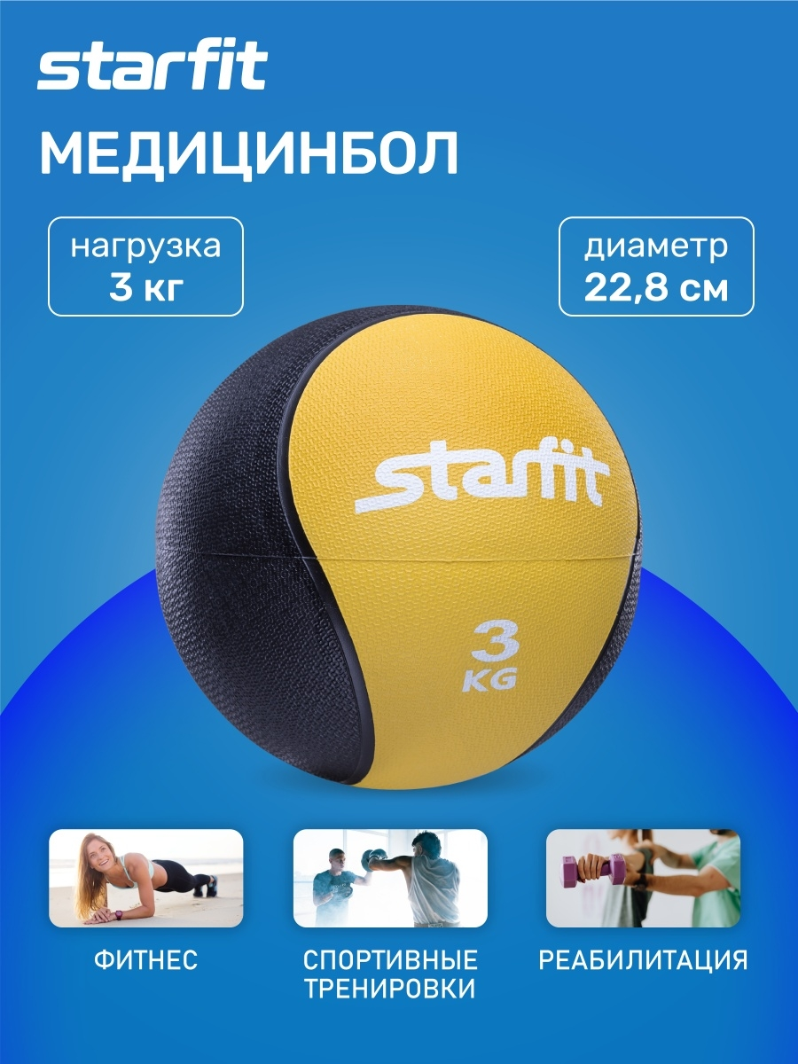 Медбол STAR FIT Pro GB-702, 3 кг, желтый
